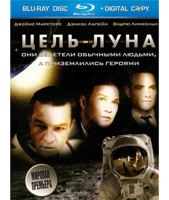 Цель - Луна [Blu-ray]