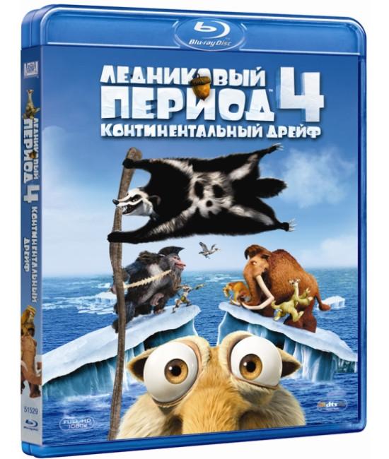 Ледниковый период 4: Континентальный дрейф [Blu-ray]