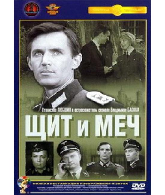 Щит и Меч [1 DVD]