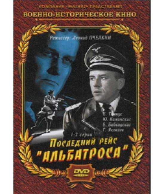 Последний рейс Альбатроса [1 DVD]