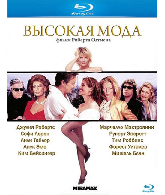 Высокая мода [Blu-ray]