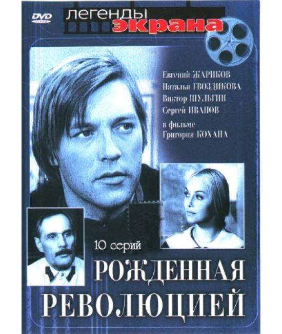 Рождённая революцией [2 DVD]