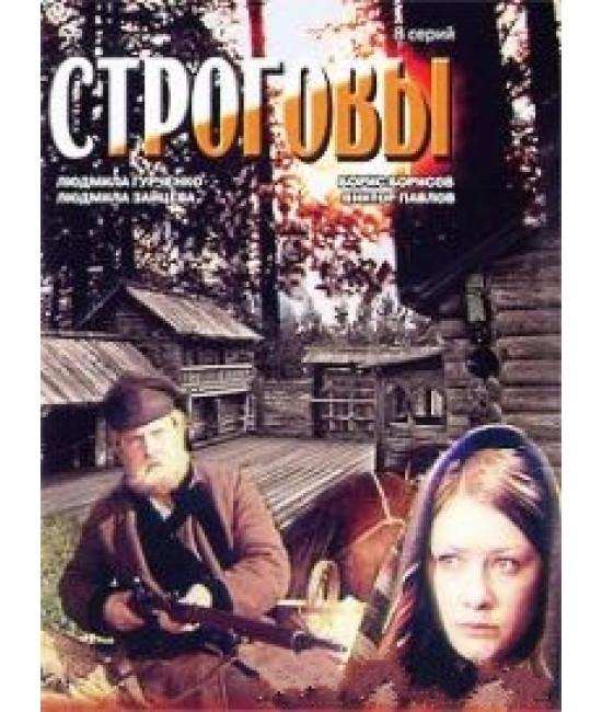 Строговы [1 DVD]