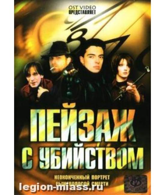 Пейзаж с убийством [1 DVD]