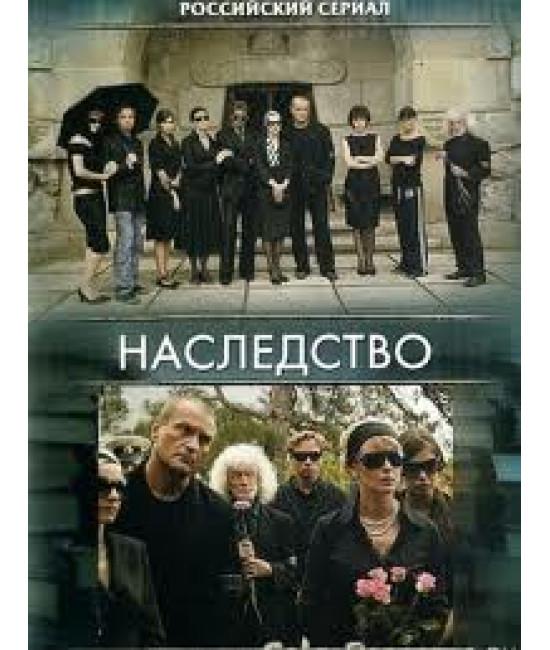 Наследство [1 DVD]