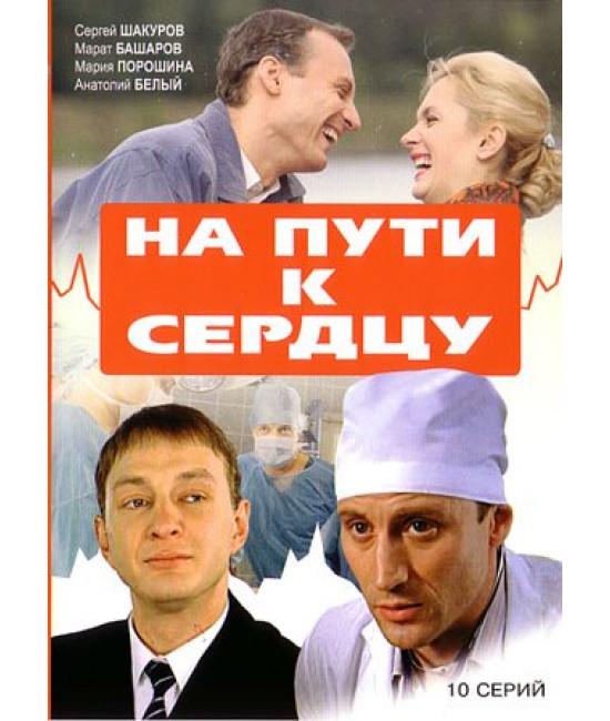 На пути к сердцу [1 DVD]