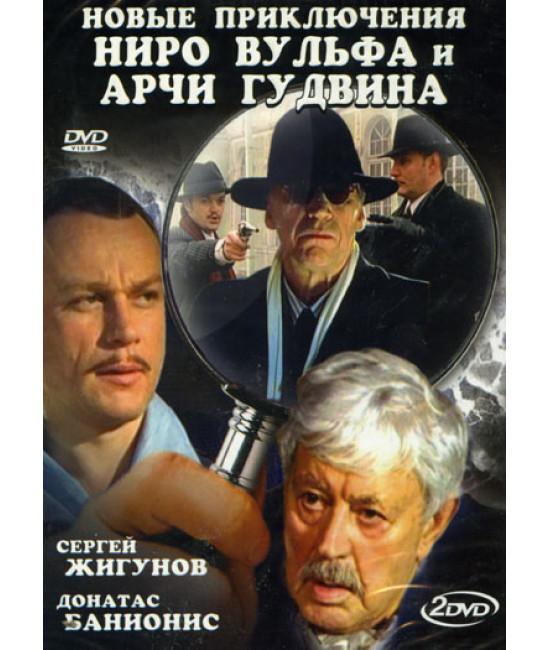 Новые приключения Ниро Вульфа и Арчи Гудвина [1 DVD]