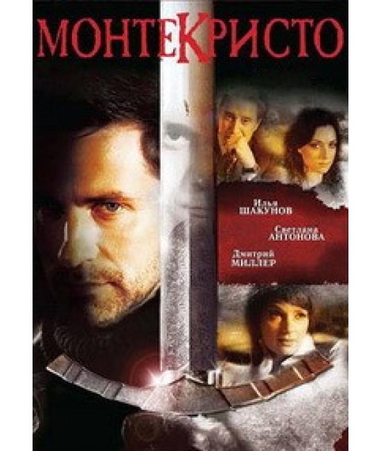 Монтекристо  [6 DVD]