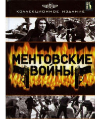 Ментовские войны (1-10 сезоны)  [13 DVD]