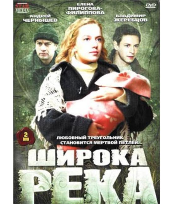 Широка Река  [2 DVD]