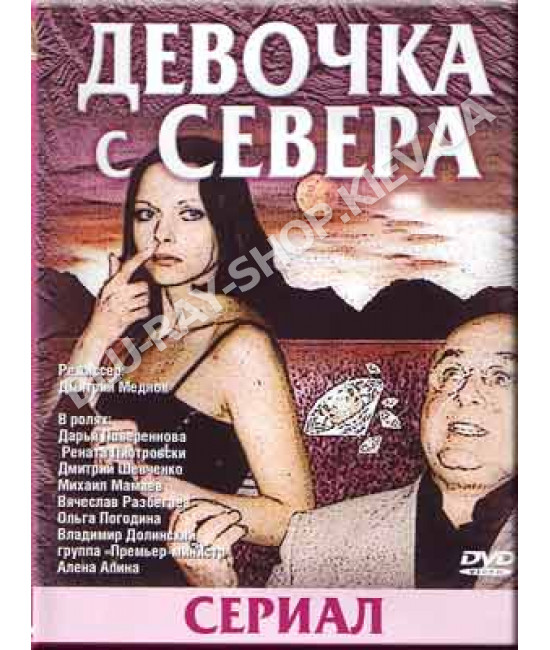 Девочка с севера  [1 DVD]