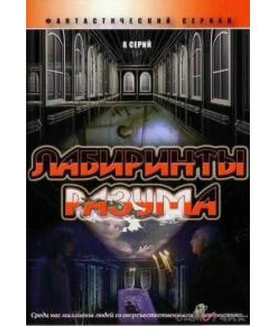 Лабиринты разума 1-2 [1 DVD]