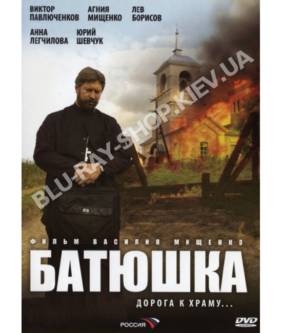 Батюшка [1 DVD]