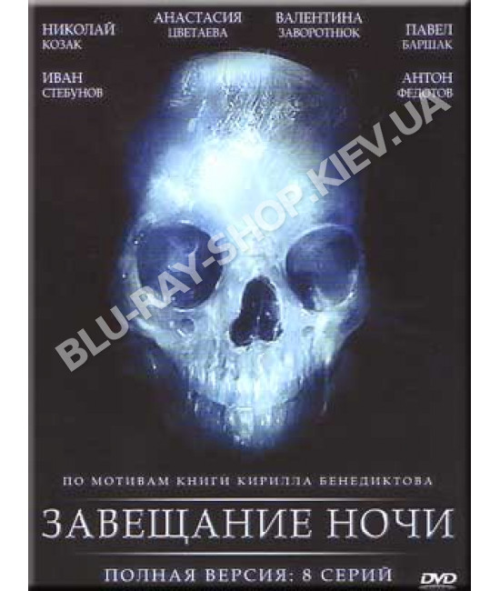 Завещание ночи  [1 DVD]