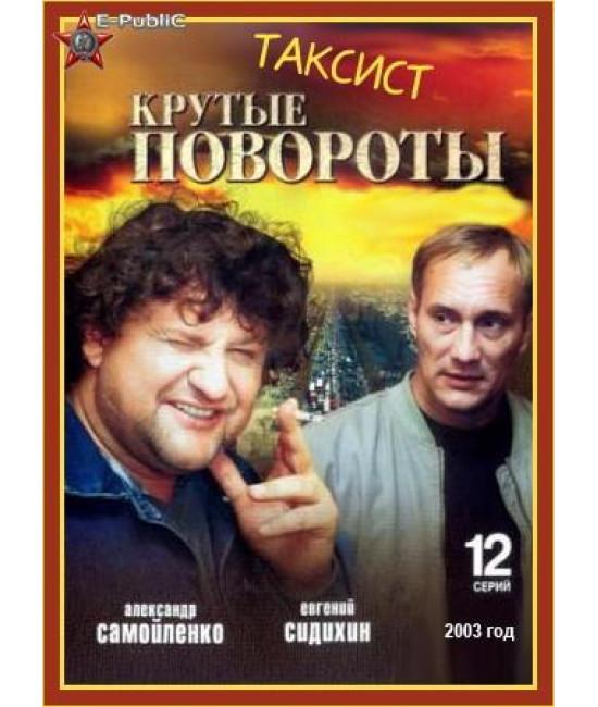 Крутые повороты  [1 DVD]