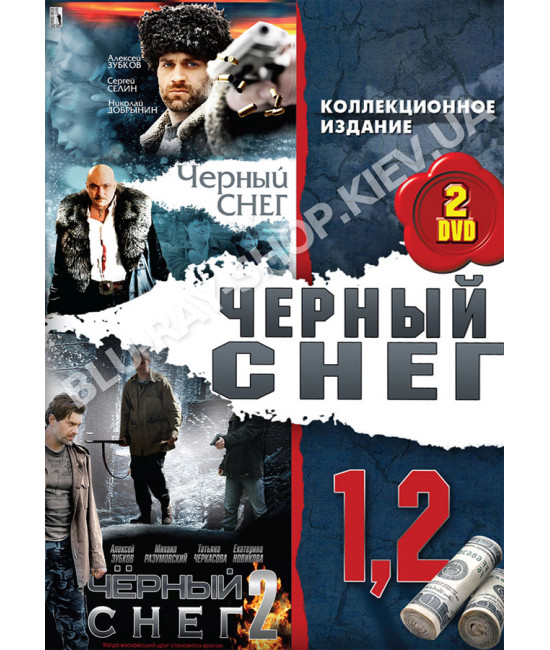 Чёрный снег (1-2 сезоны) [2 DVD]