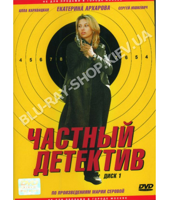 Частный детектив [1 DVD]