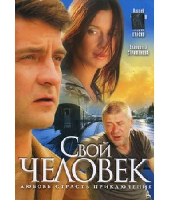 Свой человек [1 DVD]