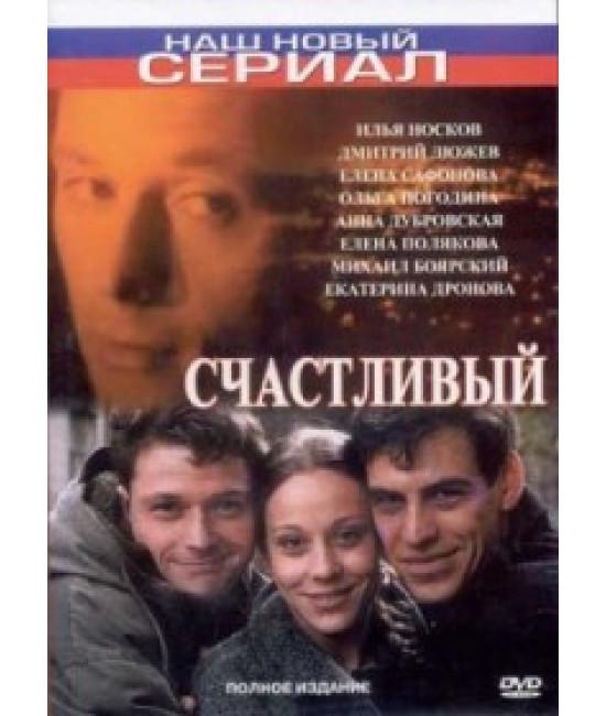 Счастливый [1 DVD]