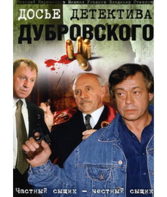 Досье Детектива Дубровского (Д.Д.Д.) [1 DVD]