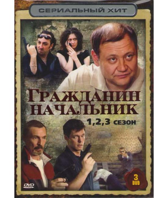 Гражданин начальник (1-3 сезоны) [3 DVD]