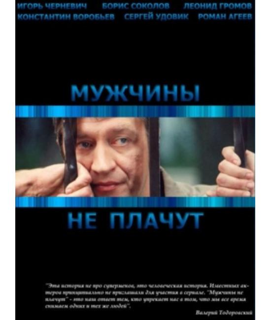 Мужчины не плачут (1-2 сезоны) [2 DVD]