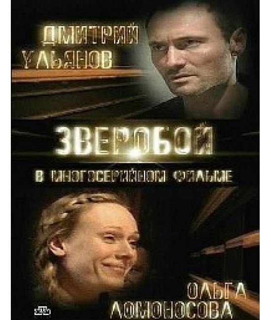 Зверобой (1-3 сезоны) [7 DVD]