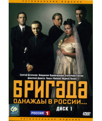Бригада [2 DVD]
