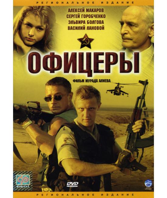 Офицеры (1-2 сезоны) [2 DVD]