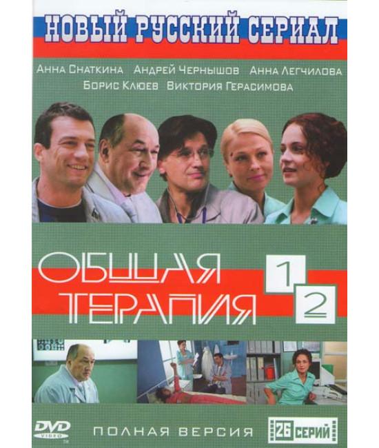 Общая терапия (1-2 сезоны) [2 DVD]