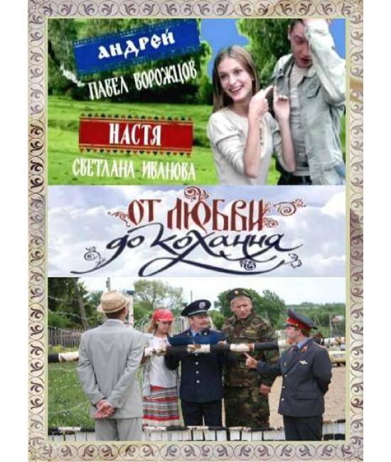 От любви до кохання [1 DVD]