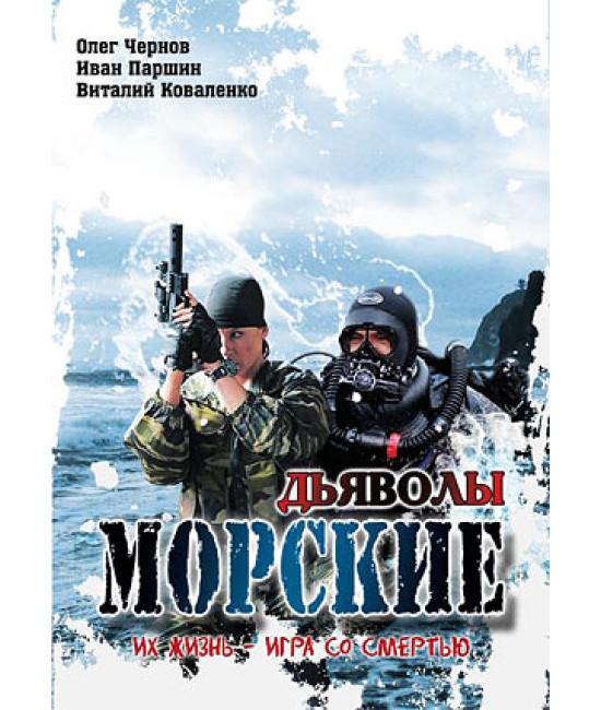 Морские дьяволы  (1-5 сезоны) [7 DVD]