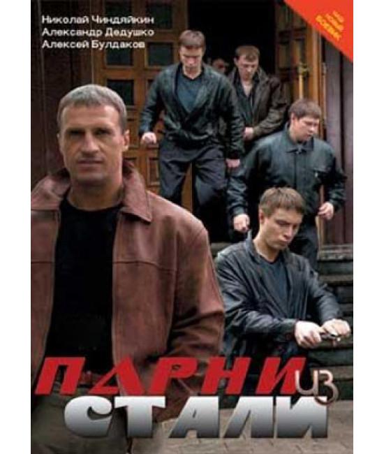 Парни из стали  [1 DVD]