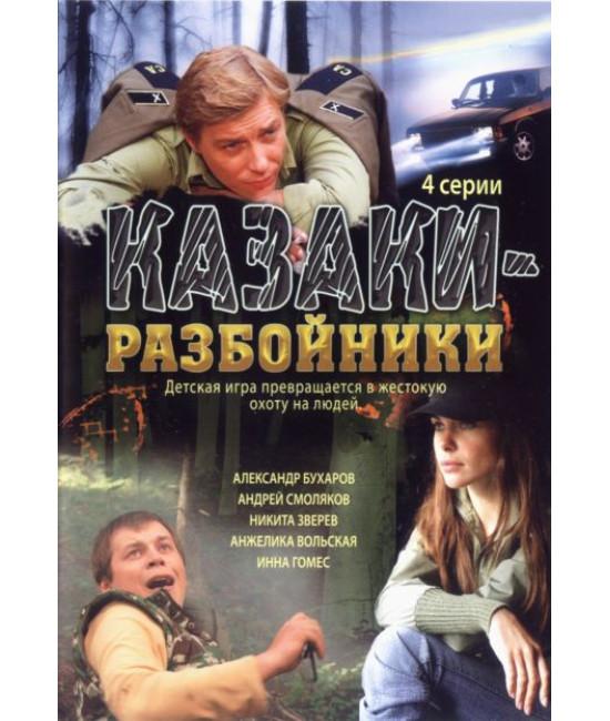 Казаки - разбойники  [1 DVD]