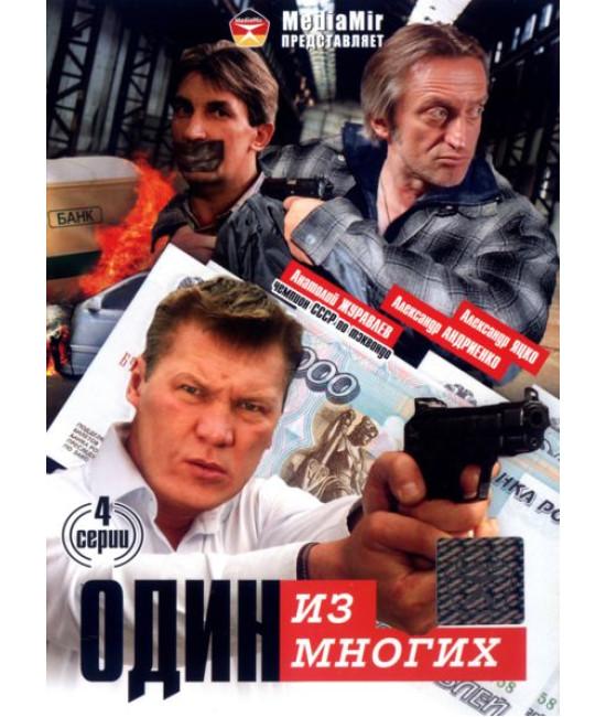 Один из многих [1 DVD]