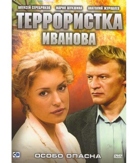 Террористка Иванова [1 DVD]