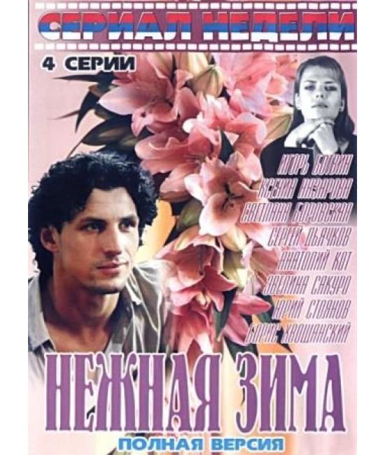 Нежная зима  [1 DVD]