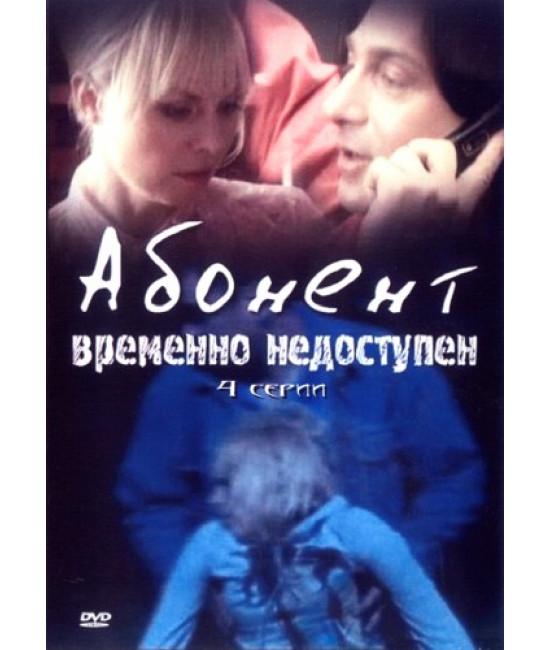 Абонент временно недоступен  [1 DVD]