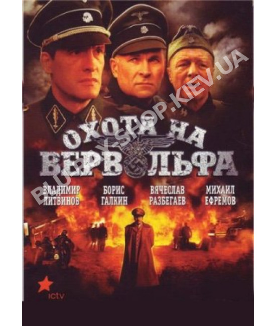 Охота на Вервольфа [1 DVD]