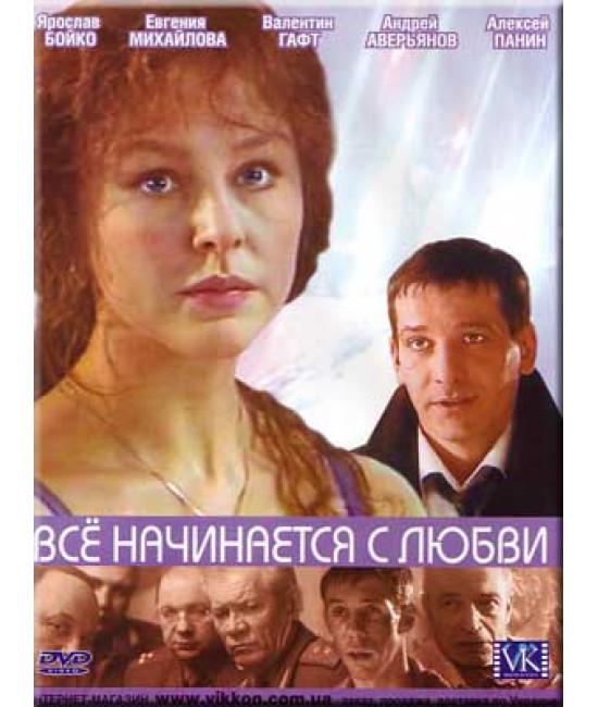 Все начинается с любви  [1 DVD]