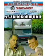 Дальнобойщики (1-3 сезоны) [4 DVD]