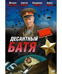 Десантный батя  [1 DVD]