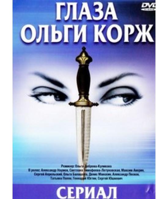 Глаза Ольги Корж [1 DVD]