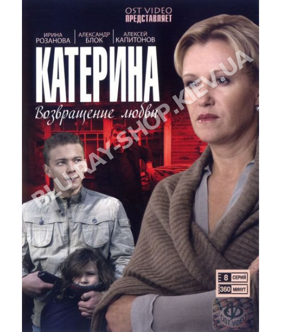 Катерина. Возвращение любви [1 DVD]