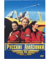 Русские Амазонки (Сезоны: 1-2) [2 DVD]