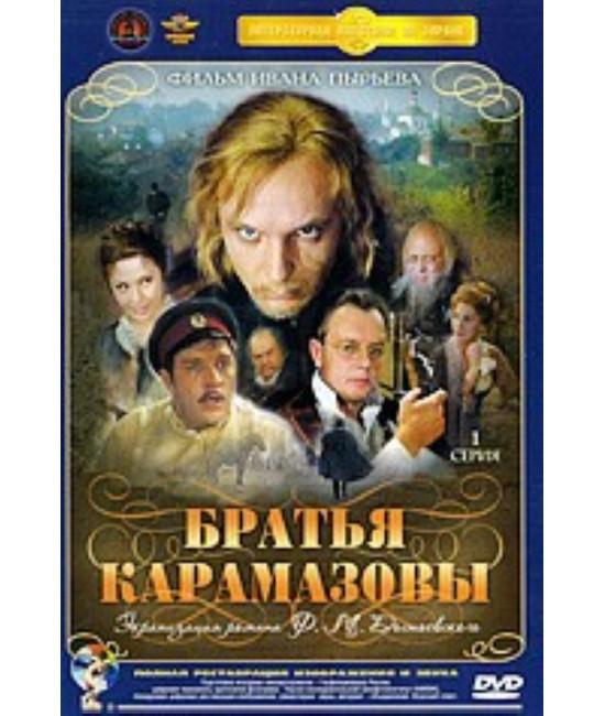 Братья Карамазовы  [1 DVD]