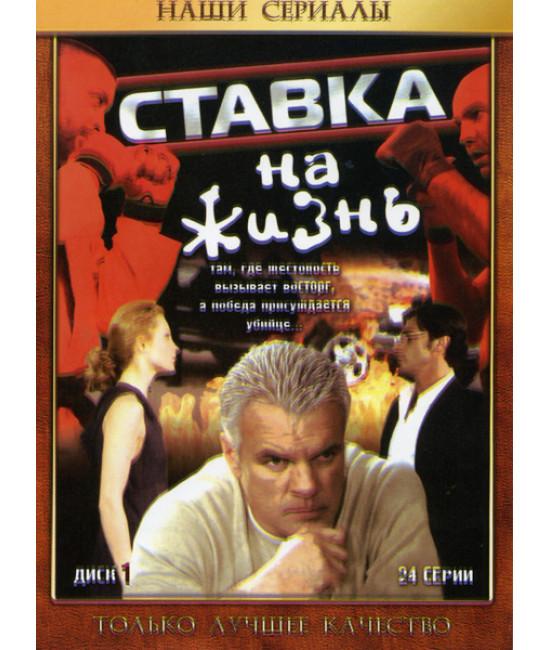 Ставка на жизнь [2 DVD]