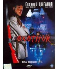 Охотник  [1 DVD]