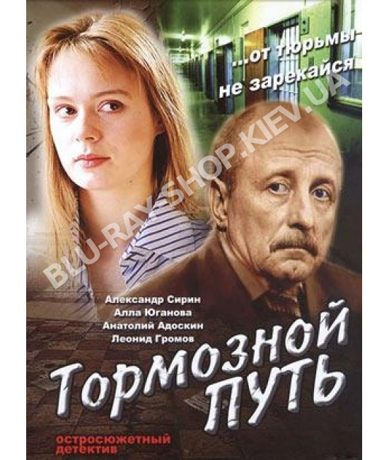 Тормозной путь [1 DVD]