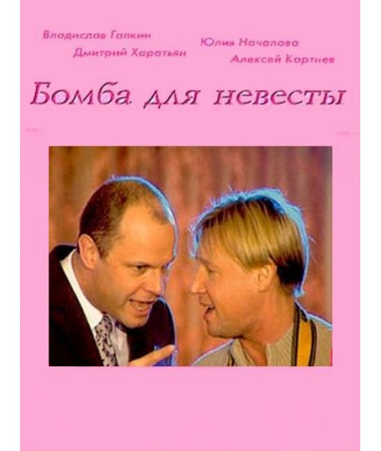 Бомба для невесты [1 DVD]